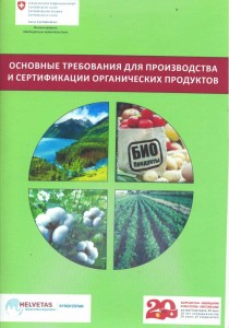 The main requirement for the production and certification of organic products